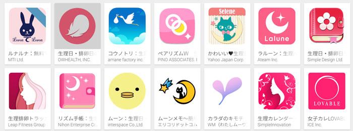 色んなアプリ