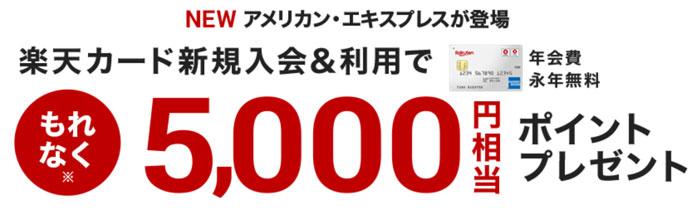 お得な入会キャンペーン