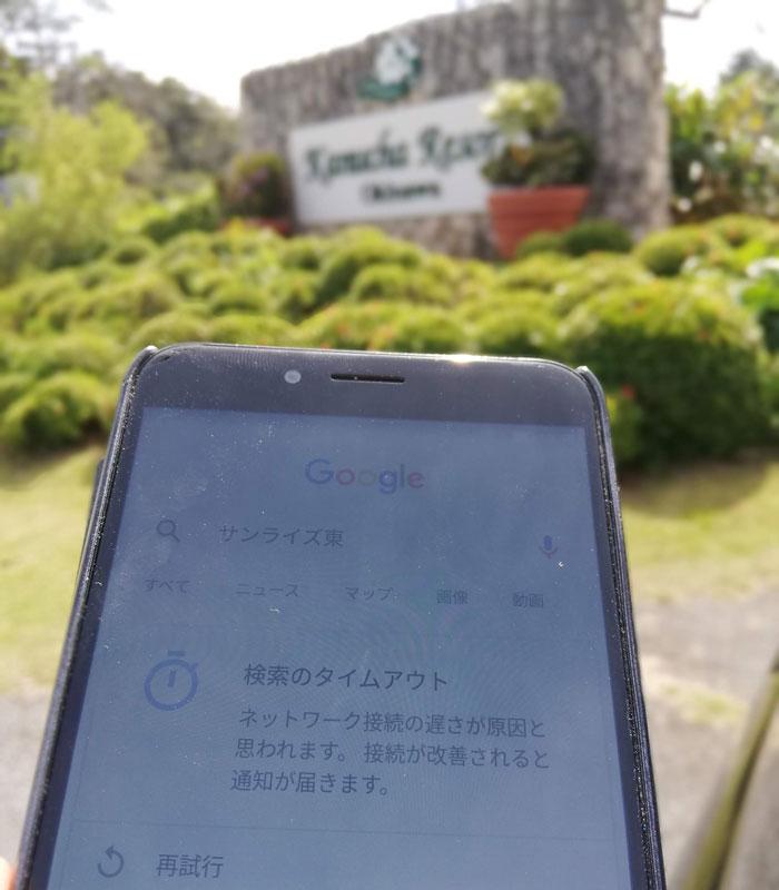 カヌチャベイリゾートホテルで楽天モバイル電波なし