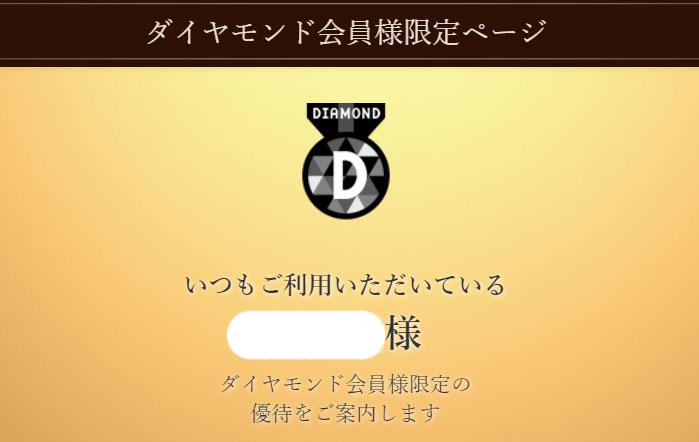 ダイヤモンド会員専用ページ