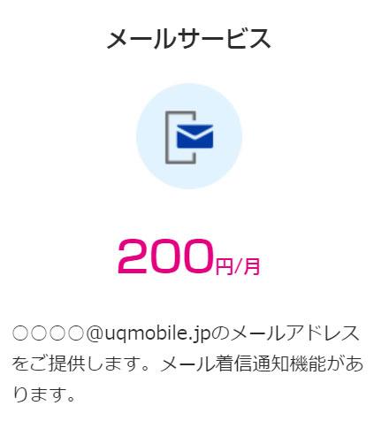 メールサービス