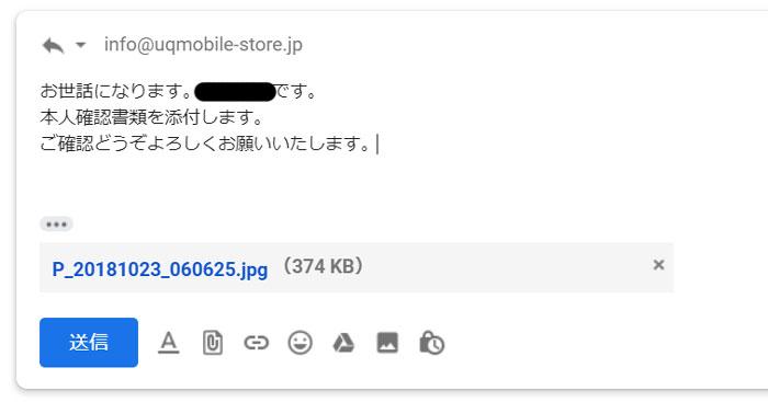 メール返信文