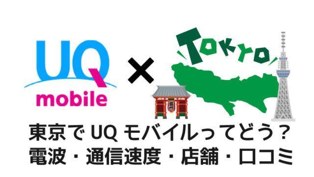 東京でUQモバイルの電波、店舗、通信速度、口コミ