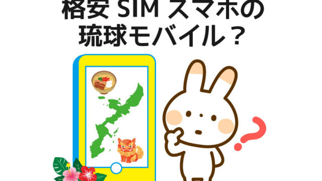 格安SIMスマホの琉球モバイル