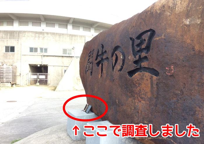 石川多目的ドーム