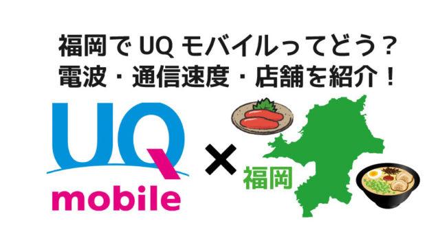 福岡のUQモバイルの電波・通信速度・店舗を紹介
