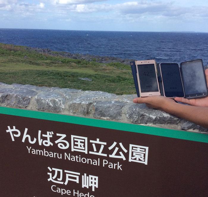 辺戸岬風景