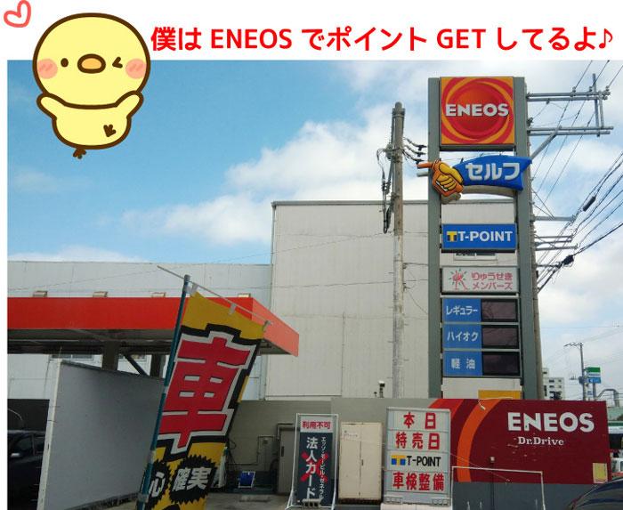 ENEOSでポイントGET