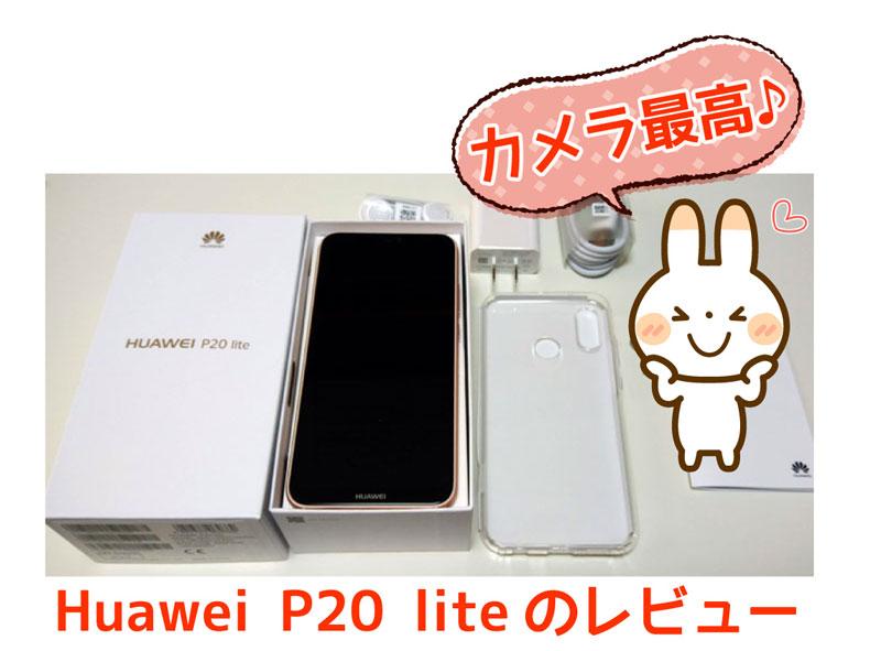 HuaweiP20liteのレビュー、感想