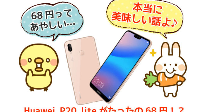 Huawei-P20-liteをお得に買う方法