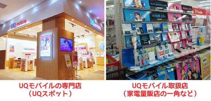 UQモバイルの店舗