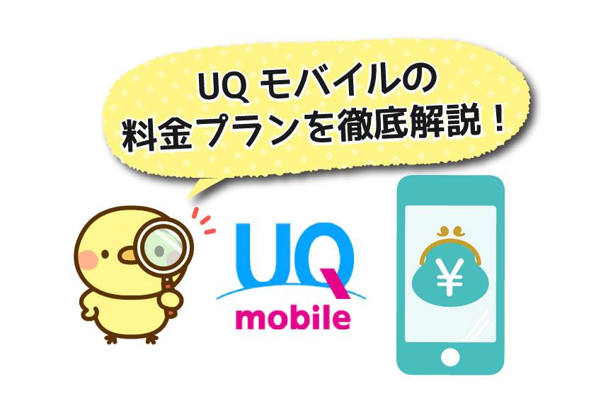UQモバイルの料金プランを徹底解説