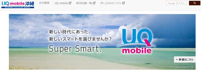 UQモバイル沖縄