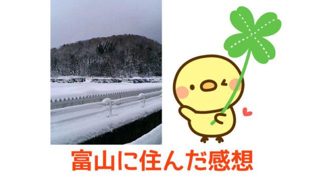 富山に住んだ感想