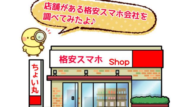店舗がある格安スマホ会社