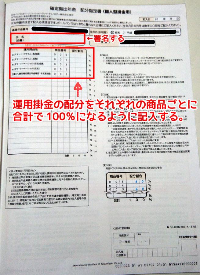 掛金の配分指定書