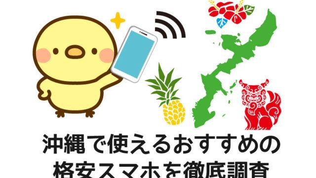 沖縄で使えるおすすめの格安スマホ