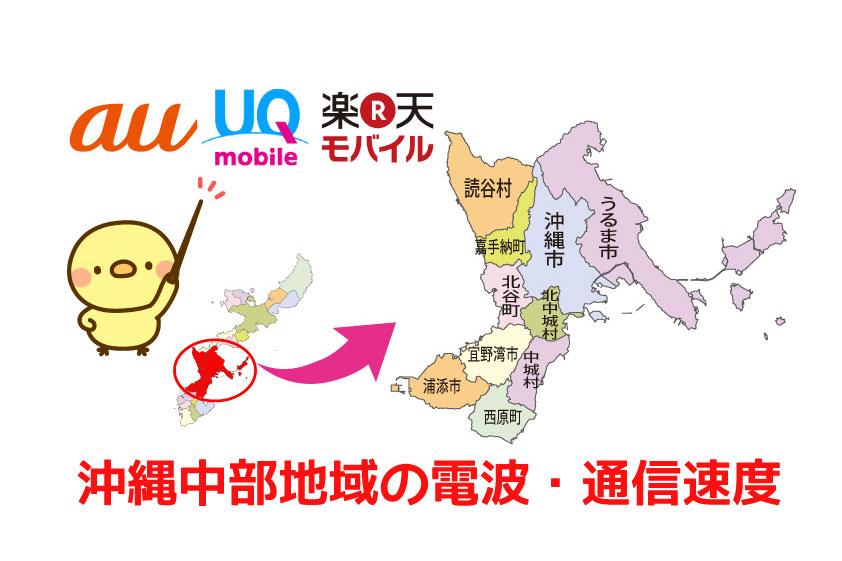 沖縄中部地域の電波と通信速度