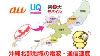 沖縄北部地域の電波と通信速度