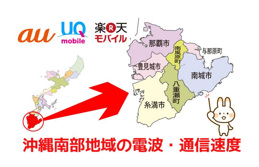 沖縄南部地域の電波と通信速度