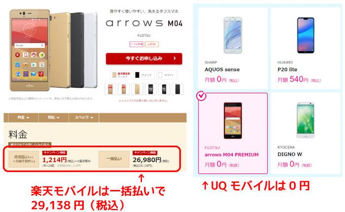 端末108円