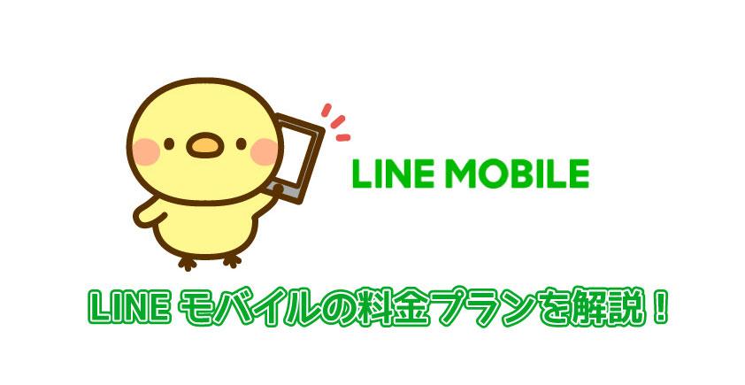 LINEモバイルの料金プランを解説