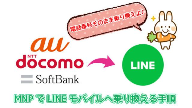MNPでLINEモバイルへ乗り換える手順を解説