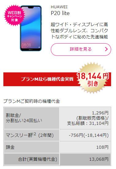 UQモバイルだと安い