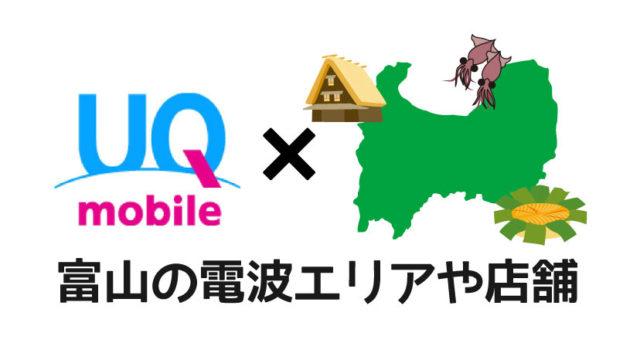UQモバイルの富山県の店舗や電波エリア