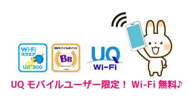 UQモバイルユーザーはWi-Fi無料