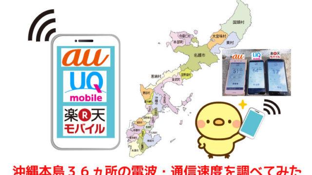 au、UQモバイル、楽天モバイルの電波と通信速度を沖縄各地で調査