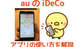 auのiDeCoアプリの使い方