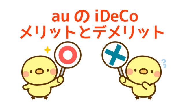 auのiDeCoメリットとデメリット