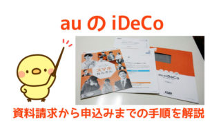 auのiDeCo資料請求方法