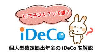 個人型確定拠出年金iDeCo(イデコ)とは?