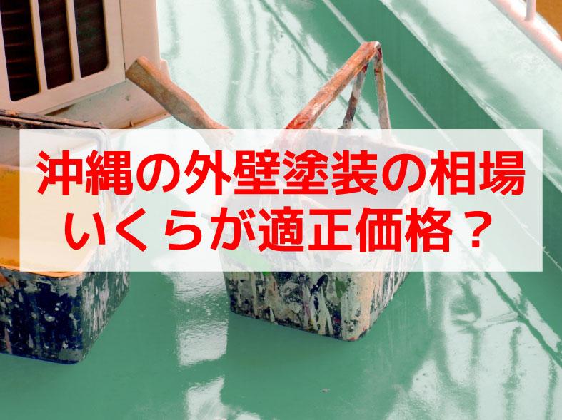 沖縄の外壁塗装の相場目安