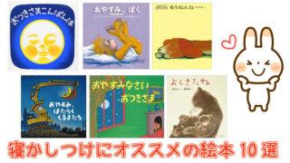 寝かしつけにオススメの絵本10選