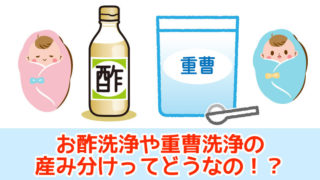 お酢洗浄や重曹洗浄の産み分け