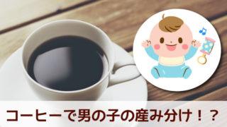 コーヒーで男の子の産み分け