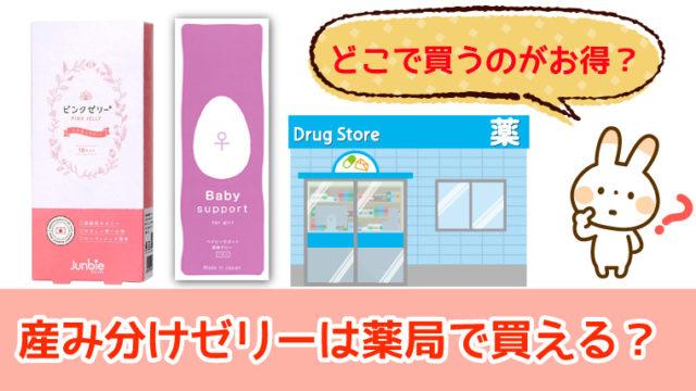 産み分けゼリーは薬局で買えない