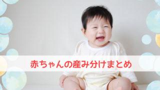 赤ちゃんの産み分けまとめ