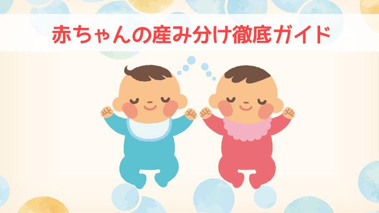 赤ちゃんの産み分け徹底ガイド