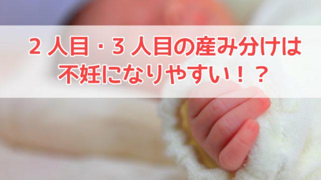 2人目の産み分け不妊