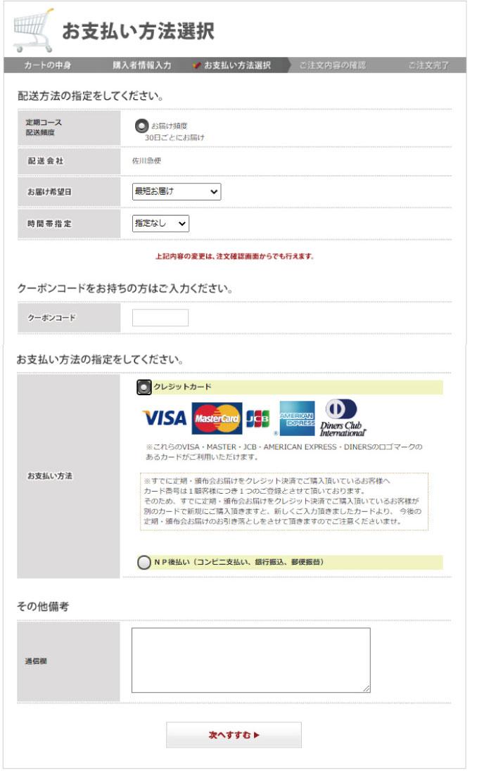 お支払方法クレジットカード支払い