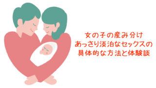 女の子の産み分けあっさりセックス