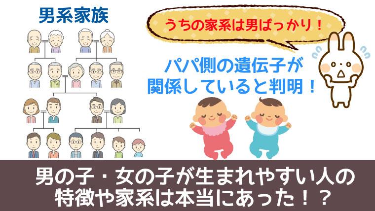 男の子、女の子ばかりが生まれる家系