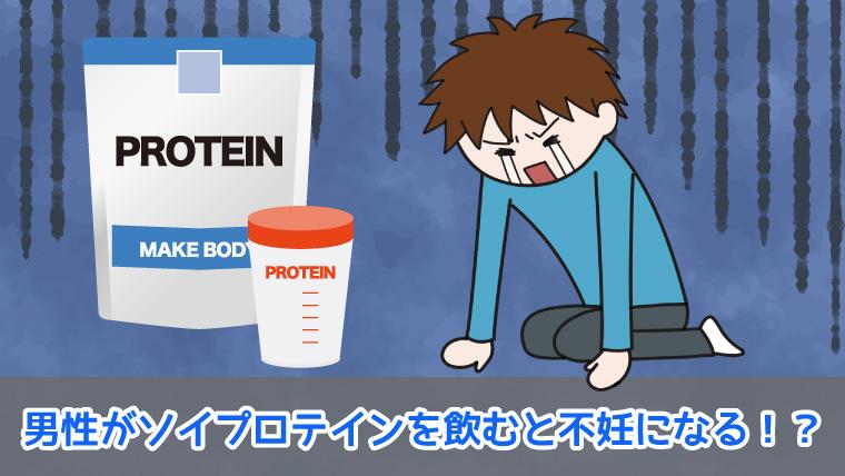男性がソイプロテインを飲むと不妊になる
