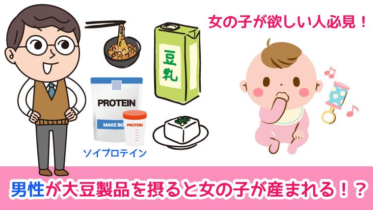 男性が大豆製品を摂ると女の子が産まれる