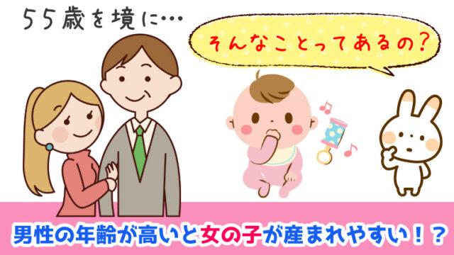 男性の年齢が高いと女の子が産まれやすい