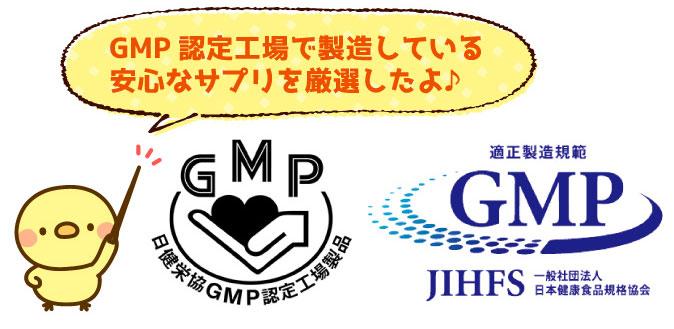 GMP認定工場で製造